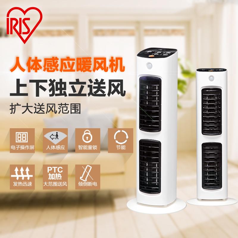爱丽思IRIS 人体感应暖风机立式取暖器家用办公室电暖器JCH-12DHC5元优惠券