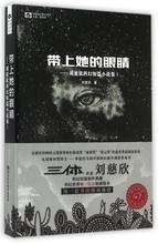 正版带上她眼睛刘慈欣科幻短篇小说集Ⅰ中国科幻基石