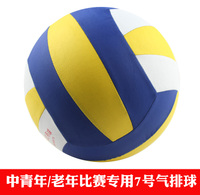 气排球7号 中老年健身正品标准汽排球轻软训练比赛专用球不伤手