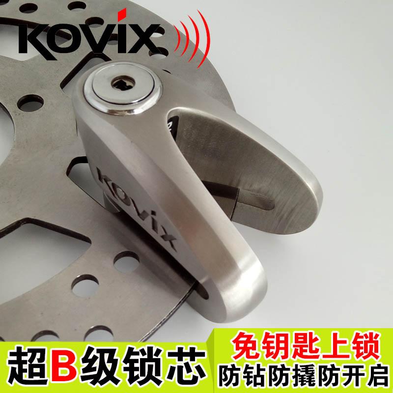 自行车锁碟锁防撬防盗锁刹锁摩托车锁