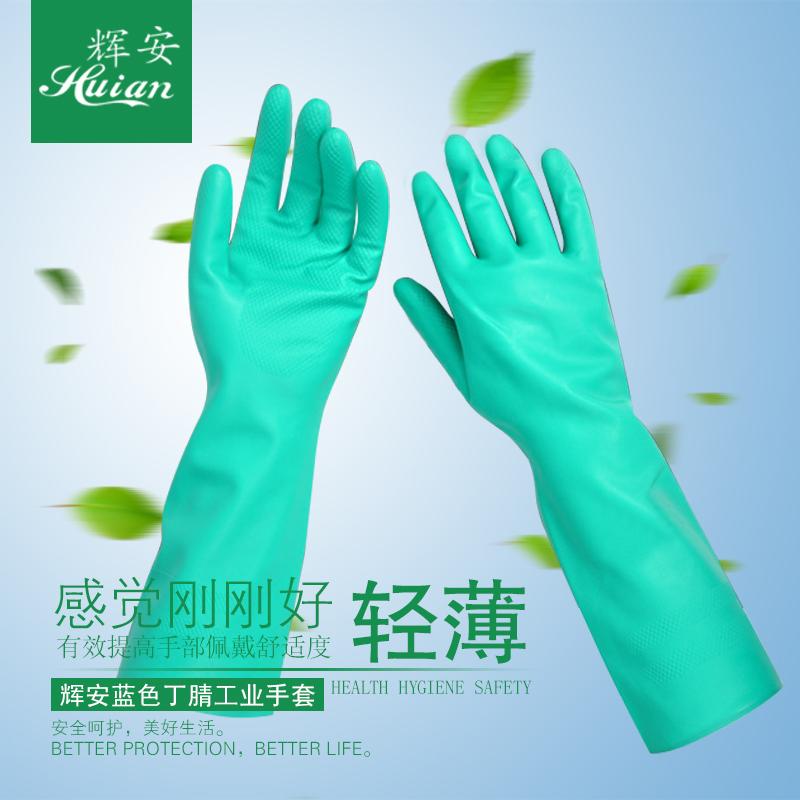 (辉安)丁腈防化耐酸碱耐油防滑/劳保橡胶洗衣/工业劳保手套5元优惠券