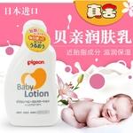 日本宝宝乳液