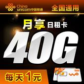 中国联通4g手机上网卡不无限流量王大王卡日租卡全国通用不限移动