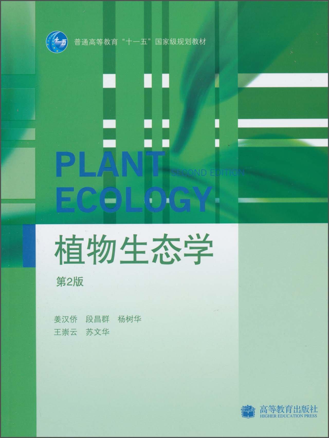 包邮正版 植物生态学(第2版) 高等教育出版社 姜汉侨, 段昌群, 杨树华, 等 9787040291308