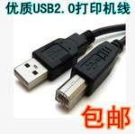 適用佳能MF216N/227DW激光打印機數據線 電腦連接線 USB打印線