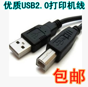 松下KX-MB1663CN传真打印机1.5 3 5 8 10米连接电脑usb数据线2.0