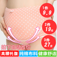 Pregnant women's underwear with high waist and abdomen bracket, cotton adjustable all-cotton shorts, seamless large size of pregnant and lying-in women's pants