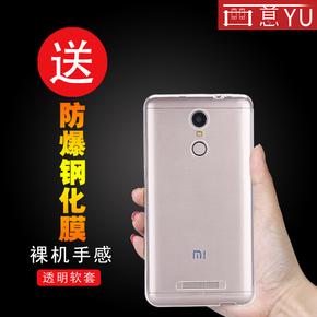 小米红米note3手机壳全包硅胶保护套透明防摔软壳简约男女款外壳