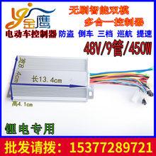 万能 通用 锂电 电动车控制器 48V450W 9管 无刷 智能双模