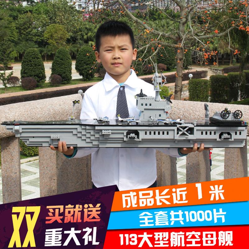 启蒙积木军事大型航母战舰儿童拼装模型益智玩具3-6-10岁男孩礼物