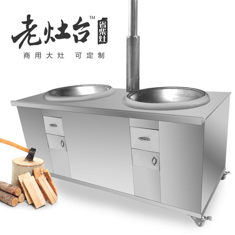 老灶台 商用可移动不锈钢 节能省柴灶 柴火灶 土灶 烧柴灶