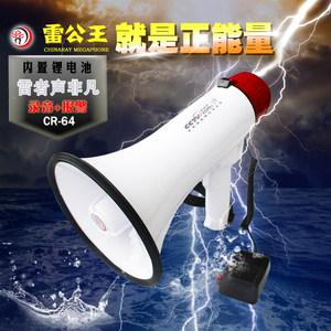 雷公王 CR-64户外手持喊话器大功率扩音器地摊录音宣传叫卖喇叭