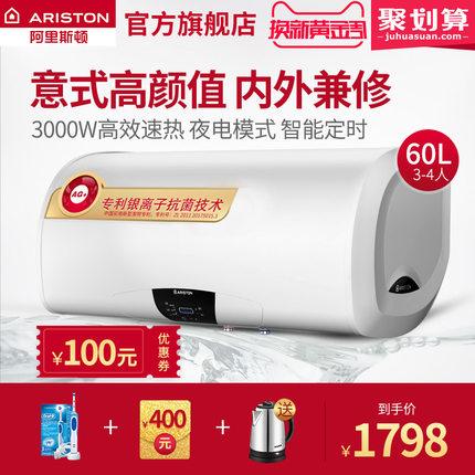 阿里斯頓電熱水器EHT60E3.0AG怎么樣-有誰用過嗎-