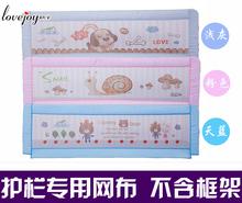 莱旺家 宝宝床护栏配套网布婴儿床围栏床栏床边挡板布套 换洗方便
