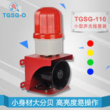 TGSG-110 industrial voice sound and light alarm horn crane factory driving warning device 110 decibels 220V
