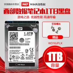 WD/西部数据 WD10JPLX 黑盘1tb 2.5寸笔记本机械硬盘7200转 9.5MM