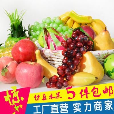 仿真水果蔬菜套裝假水果模型攝影道具家居櫥柜廚房茶幾裝飾品年貨節