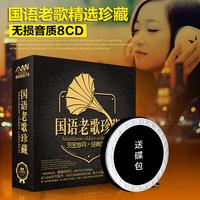 正版高音质汽车载cd光碟片华语经典国语老歌无损音乐唱片车用光盘