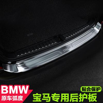 适用于宝马新5系GT 2系 3系X1 X3X4 X5 X6后备箱内外置后护板改装