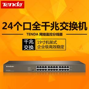 包邮腾达TEG1024G 24口全千兆以太网交换机企业级网络集线器机架
