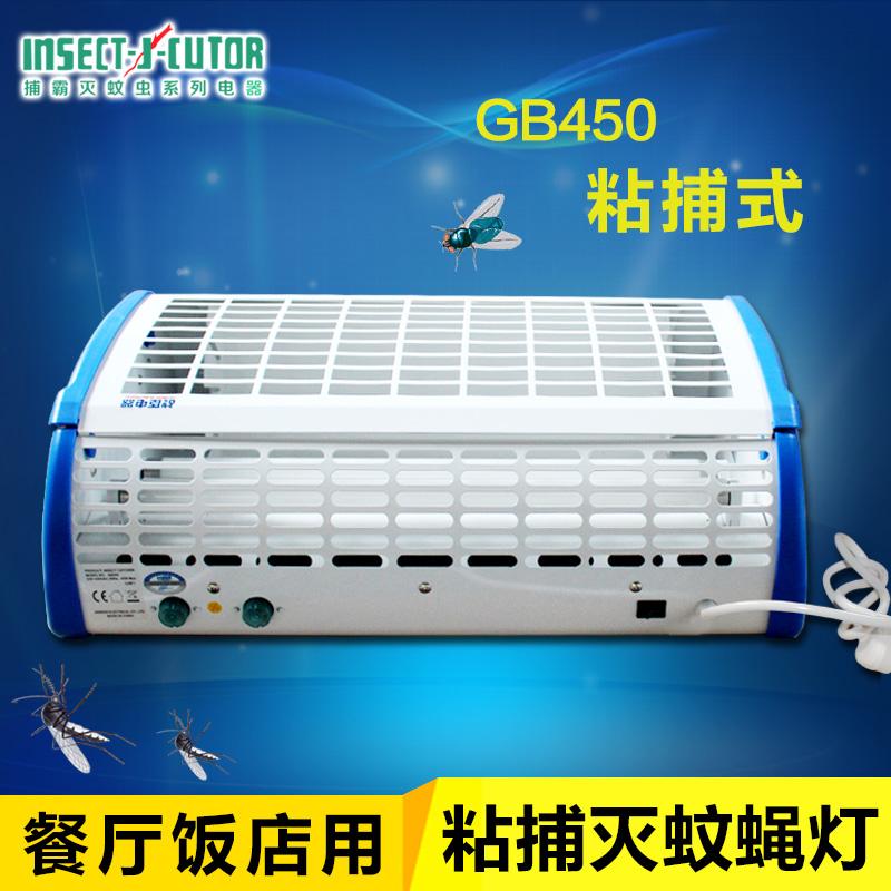 战臣捕霸粘捕式灭蝇灯GB450餐饮食品家用厂用电子灭蝇器捕驱蚊器