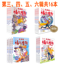 Sherlock Holmes, the Great Detective of Primary School Students, 16 Volumes 3456, 13-28 - The Murder of a Female Star, Reading the Classic Recommendation Story Book of Enlightenment and Wisdom, Li He Writes Children's Literature