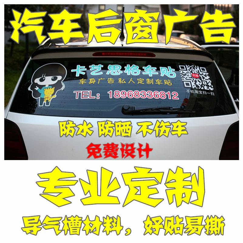 车贴定制logo文字玻璃订做二维码设计体车身贴字汽车后窗广告贴纸