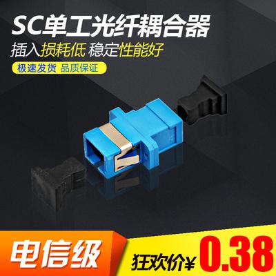 AMPERE电信级光纤接头光纤耦合器法兰盘连接器SC光纤适配器