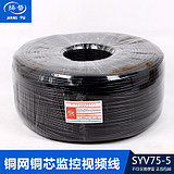 All-copper monitoring cable coaxial monitoring cable syv75-5 75-3 analog video cable 96 times 128P camera line