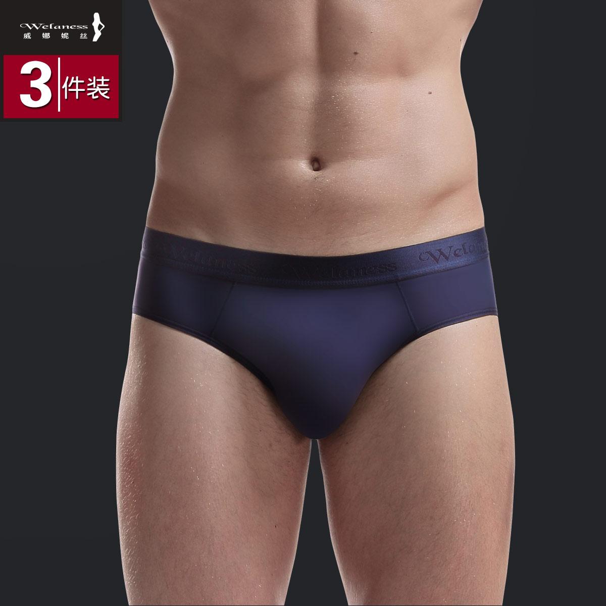 男士三角内裤半透明
