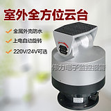 Putian PTS-301 all-round outdoor head surveillance camera automatic rotation Metal 220V/24V