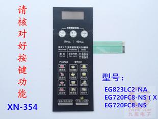 按键触摸薄膜控制开关EG823LC2 EG720FC8 微波炉面板