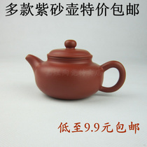 Second kill 9.9 yuan Yixing purple sand art ore purple kettle antique teapot Chaozhou red mud pot