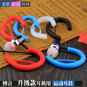 博音耳机耳挂 面条线耳机耳挂 入耳式扁线耳挂跑步运动防掉耳夹