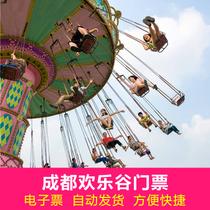 Offre spéciale Chengdu Happy Valley billet journée complète pass des femmes Brush carte d'Admission adulte est prête à acheter
