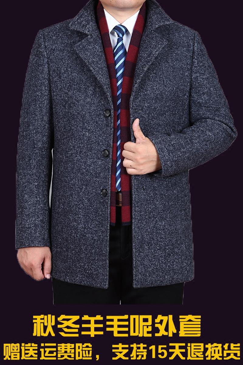爸爸秋冬外套羊毛呢大衣男中年40岁商务男装帅气风衣50中老年秋装