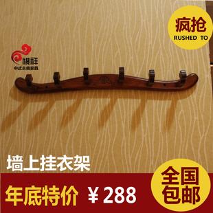 【天天特价】中式墙上挂衣架全实木衣帽架榆木衣服架包架