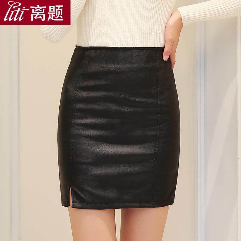 开叉pu皮半身裙