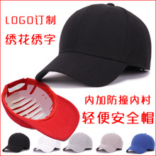 Light anti-collision cap breathable cotton liner work protection against baseball safety cap hawk beast custom-made embroidery LOGO