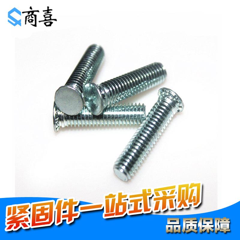 蓝白锌压铆螺丝 螺钉螺柱 压板螺丝钉M8 10 15 18 20 30 35