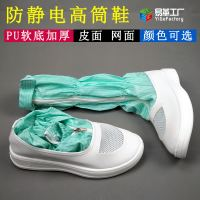 Anti-static high tube dust-free clean shoes PU soft bottom leather net face eyes white blue men and women work long boots