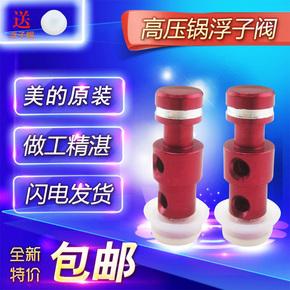 原厂美的电压力锅浮子阀芯PCH5011/PCS4017/PCS5017排气管 排气阀