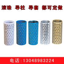 塑料滚珠导套 钢珠套保持圈钢珠保持架 标准珠套 铜珠套 厂家直销