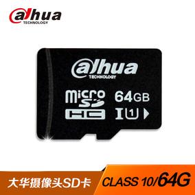 大华监控专用存储卡手机摄像头内存卡乐橙产品TF卡SD64GB