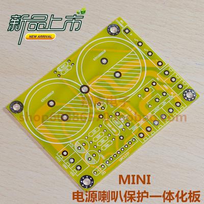 功放喇叭保护板 加 功放电源板  空板PCB
