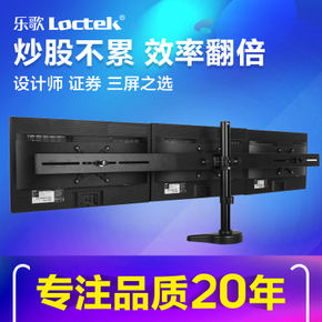 乐歌三屏显示器支架液晶电脑万向旋转三屏桌面电脑支架DLB106