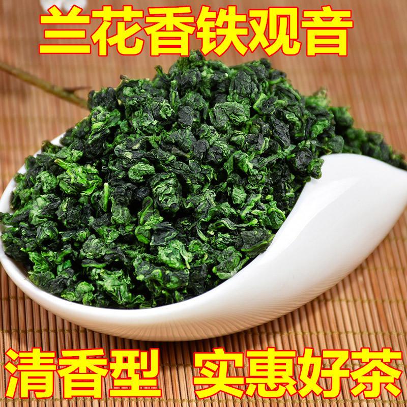 Чай Те Гуаньинь Артикул 544189209767