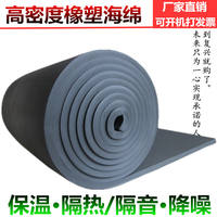 High-density rubber-plastic board Insulation cotton Insulation cotton Flame-retardant rubber sponge Wall insulation cotton