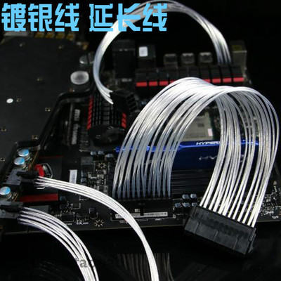 模组镀银线主板24PIN电源延长线/ATX加长线 CPU 4P 8P /显卡6P8P