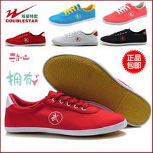 练功鞋 太极 健身鞋 专柜武术鞋 牛筋底 男女运动鞋 青岛双星正品